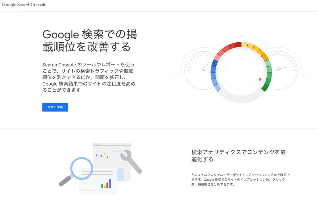 Google Search Consoleの使い方1