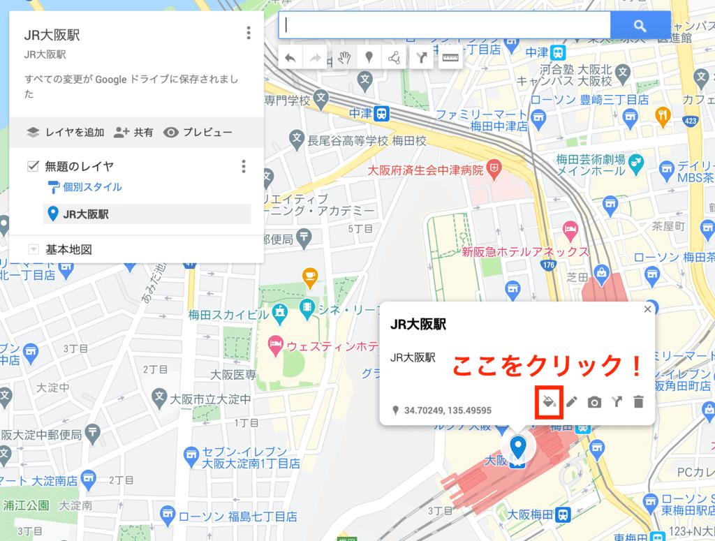 GoogleMap埋め込み方法18