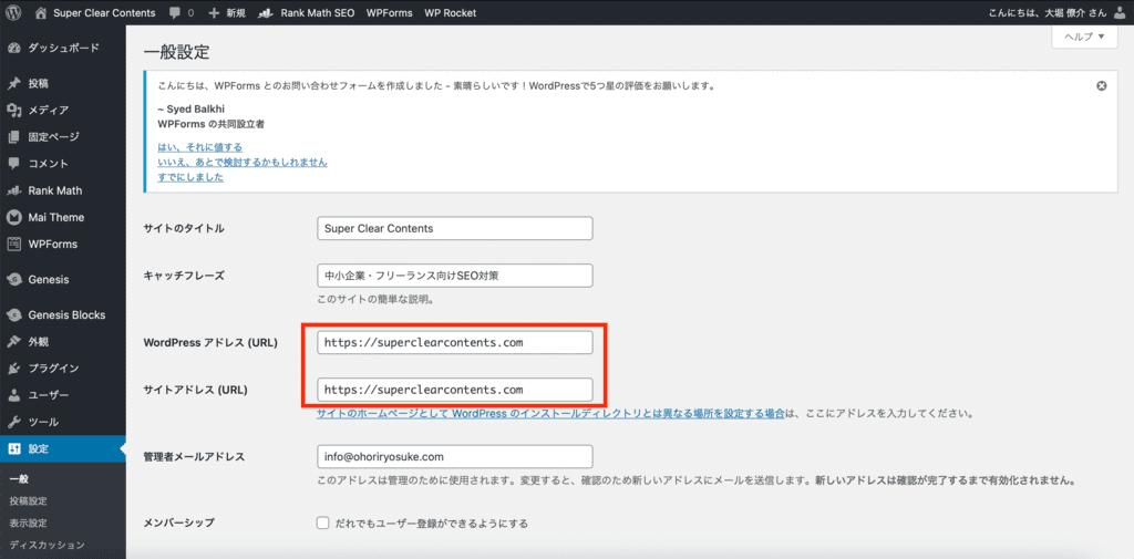 WordPressでのSSL化設定方法