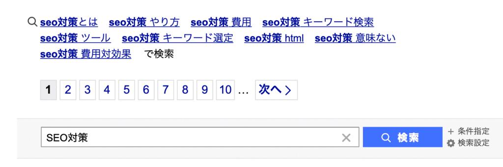 Yahooの関連検索ワード