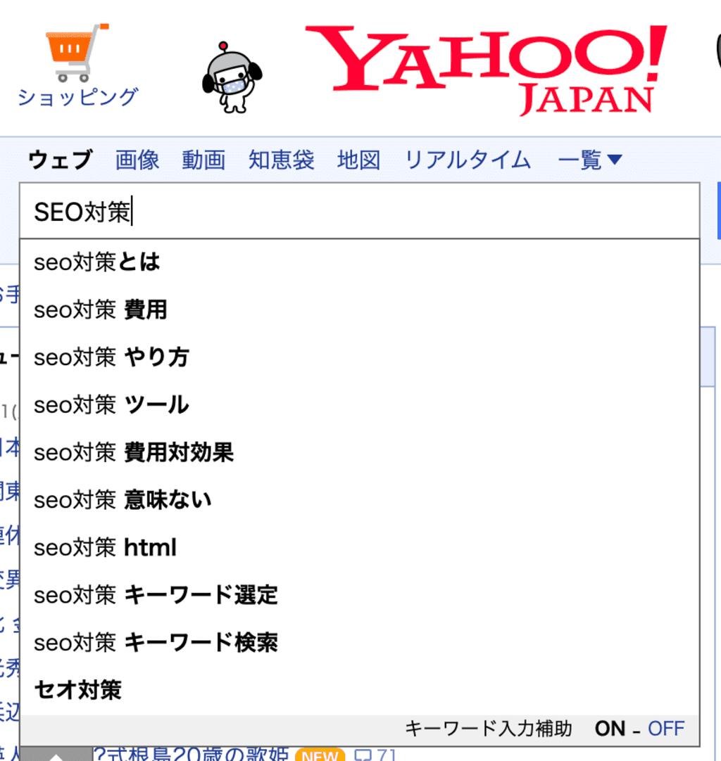 Yahooのキーワード入力補助