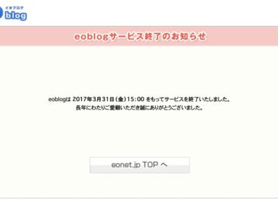 eo光の無料ブログサービス終了のお知らせ