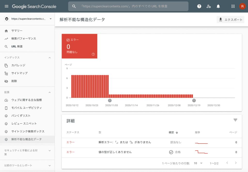 Google Search Consoleの使い方 解析不能な構造化データ