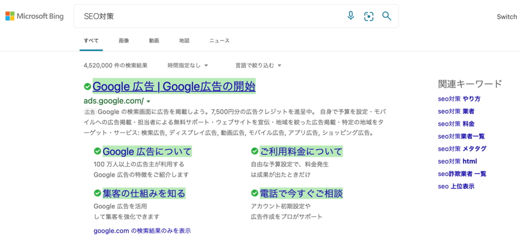 Bingの検索語に関連する検索
