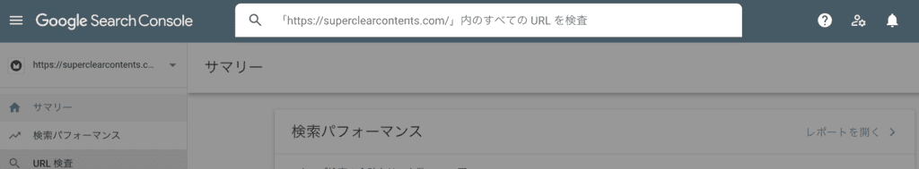 Google Search Consoleの使い方 URL検査1