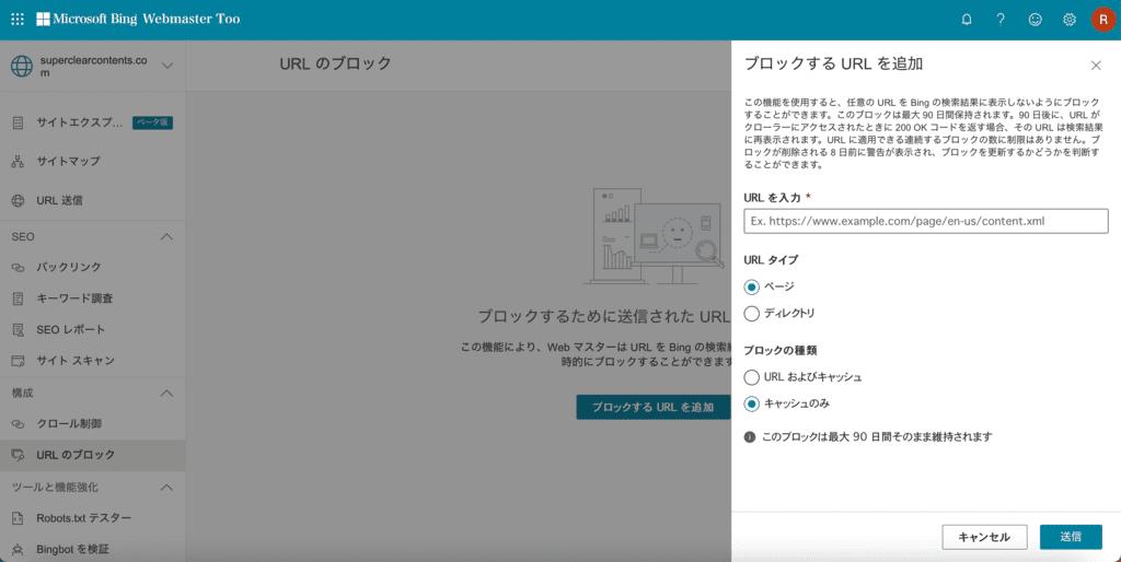 Bing Webmaster ToolsのURL削除画面