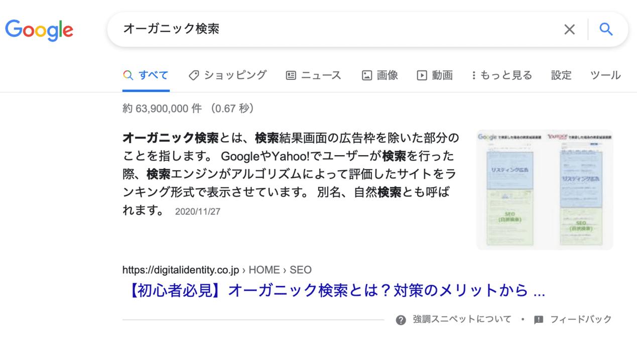 Googleオーガニック検索 強調スニペット
