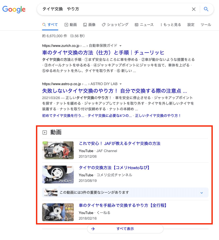 Googleオーガニック検索 ビデオカルーセル